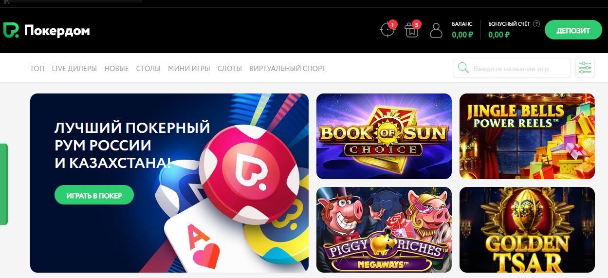 Онлайн покер демо счет играть карты тысяча i
