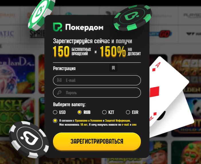 Начальный депозит в онлайне покере на деньги игровые автоматы ешки скачать